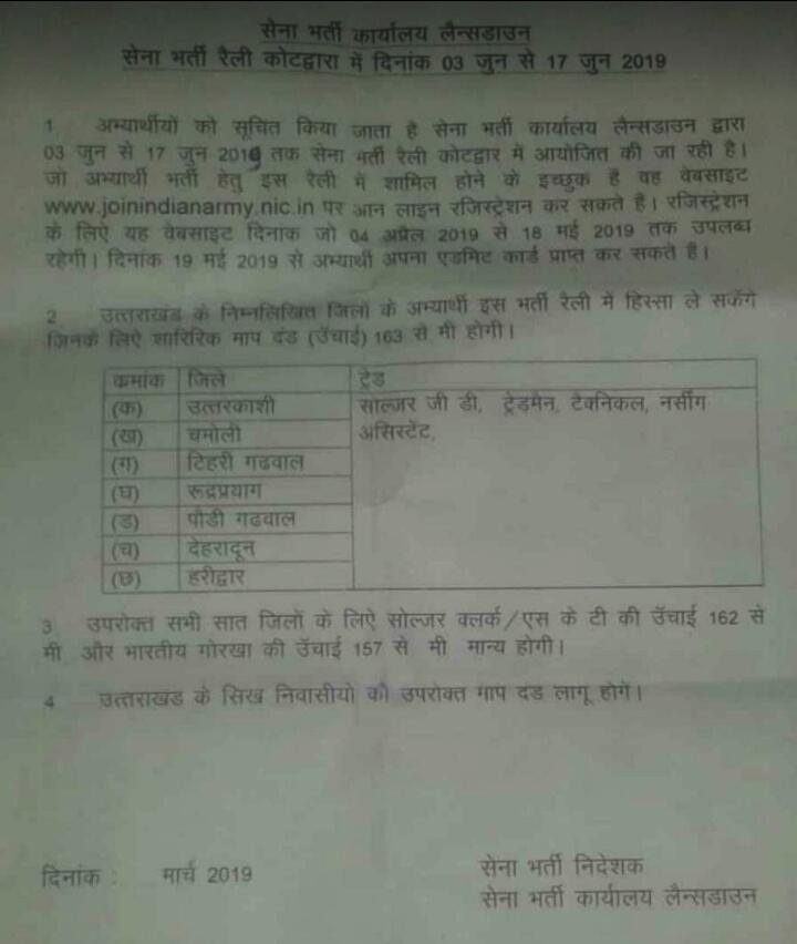 Army Recruitment in Uttarakhand 2019