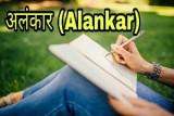 alankar in hindi