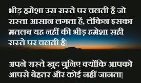 golden thoughts of life in Hindi images