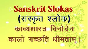 sanskrit slokas