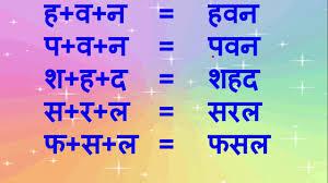 teen akshar wale shabd image