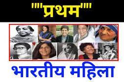 Bharat Me Pratham Mahila