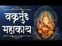 Vakratunda Mahakaya Mantra