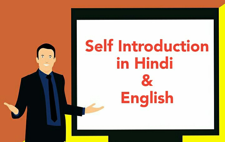 Self Introduction in Hindi and English