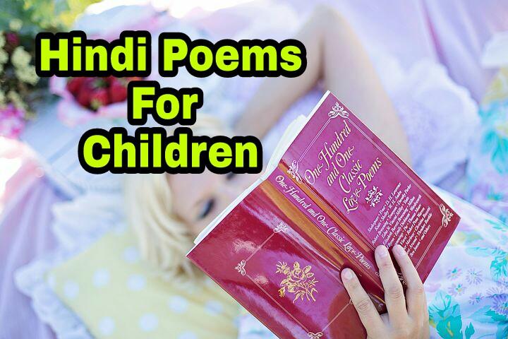 हिन्दी कविता बच्चों के लिए - Bachon ki Poem in Hindi
