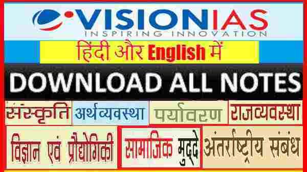 vision ias notes in hindi