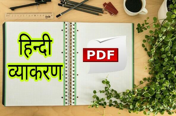 Hindi Grammar Class 10
