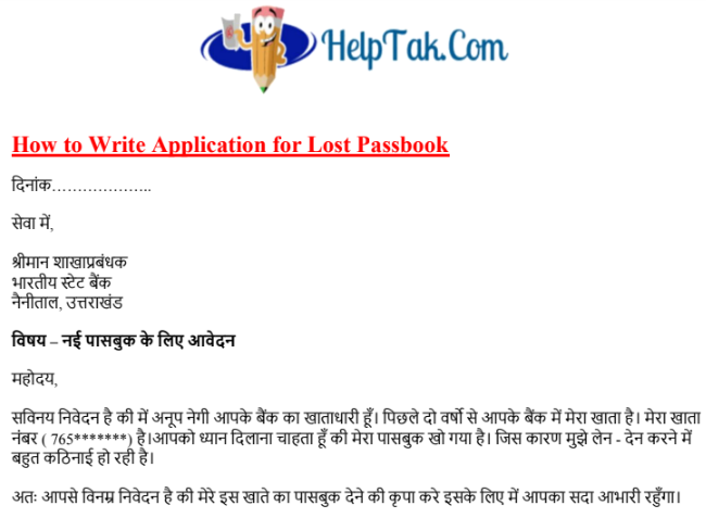 Lost passbook application
